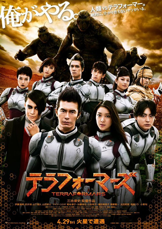 Terra Formars Live-action poster