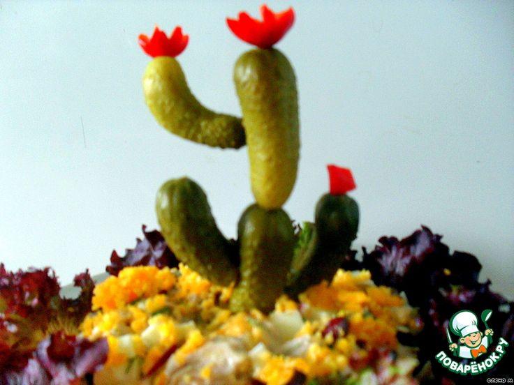 "Салат ""Цветущий кактус"" ингредиенты"
