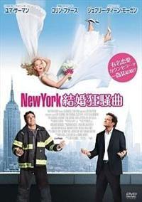 『New York 結婚狂騒曲』★★☆ 製作年:2008年/製作国:アメリカ/原題:THE ACCIDENTAL/ユマ・サーマン、コリン・ファース、ジェフリー・ディーン・モーガンの共演で奇妙な三角関係を描いたラブコメディ。人気恋愛カウンセラー・エマは、恋愛相談してきた女性に別れるよう忠告。その結果フラれた消防士・パトリックは、エマに復讐を企てる。