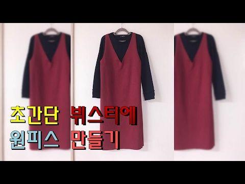 초간단 뷔스티에원피스 만들기 Make a DIY bustier dress(sleeveless dress) - YouTube