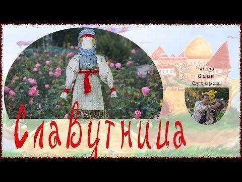 Тряпичная кукла Славутница - YouTube