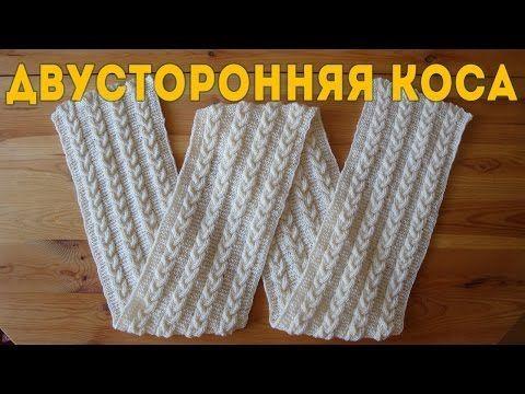 Двусторонняя Коса | Вязание на Спицах (Double-Sided Braid) - YouTube