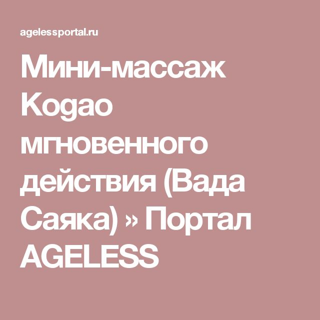 Мини-массаж Kogao мгновенного действия (Вада Саяка) » Портал AGELESS