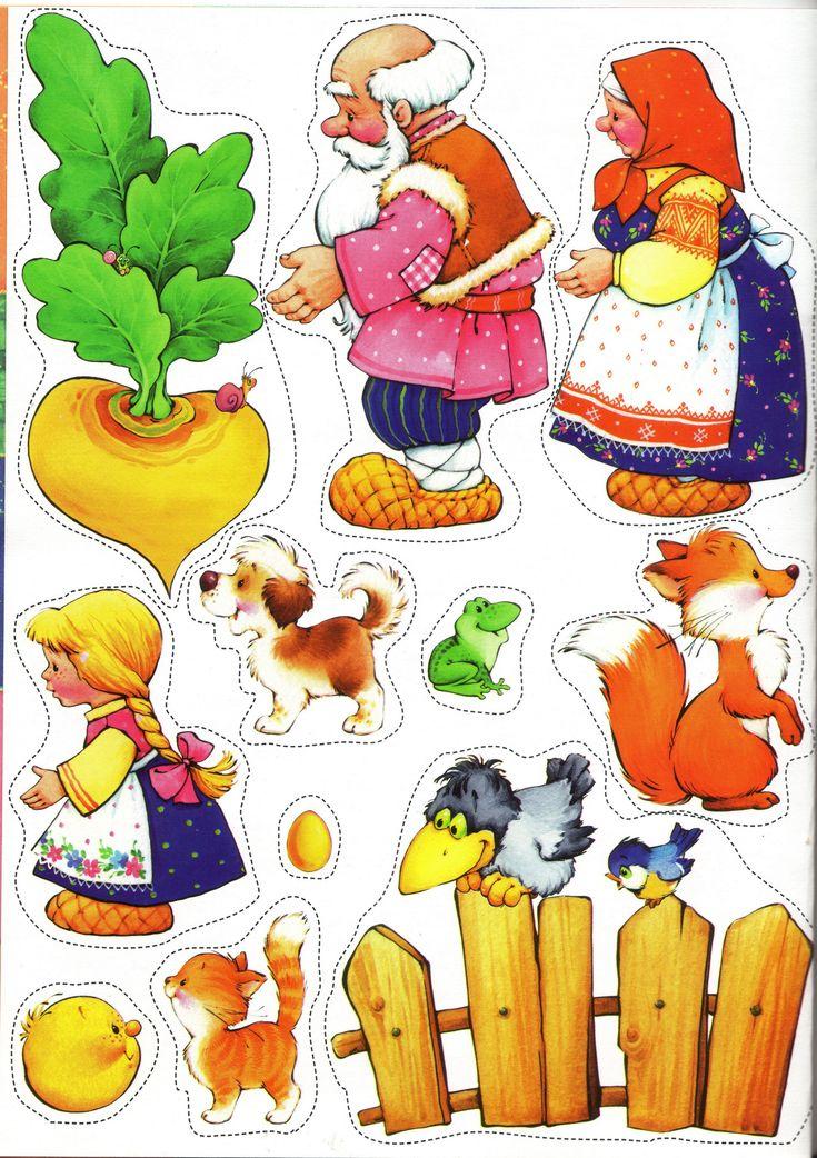 Картинки из сказки репка вырезать из бумаги