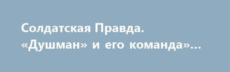 Солдатская Правда. «Душман» и его команда» Часть I http://rusdozor.ru/2017/03/02/soldatskaya-pravda-dushman-i-ego-komanda-chast-i/  Продолжение откровений одного из первых ополченцев «Русской весны». На этот раз они будут посвящены не «Оплоту», а конкретно тем, подразделениям, в которых ему довелось служить. А именно «Славянский гарнизон» и батальон «Восток». И в обоих подразделениях Редькин Дмитрий, позывной «Митяй» ...