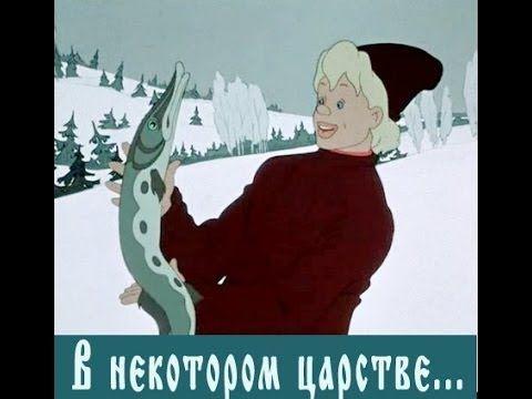 Мультфильм По щучьему велению,Емеля сказка по щучьему веленью!