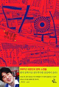 [타워] 배명훈 지음   오멜라스(웅진)   2009-06-05