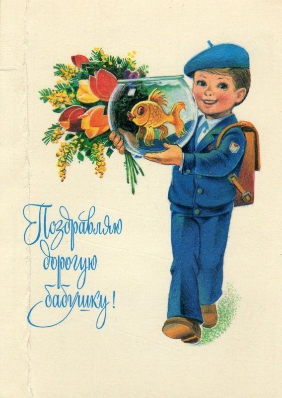 С праздником 8 марта! Художник В. И. Зарубин,  07.08.78