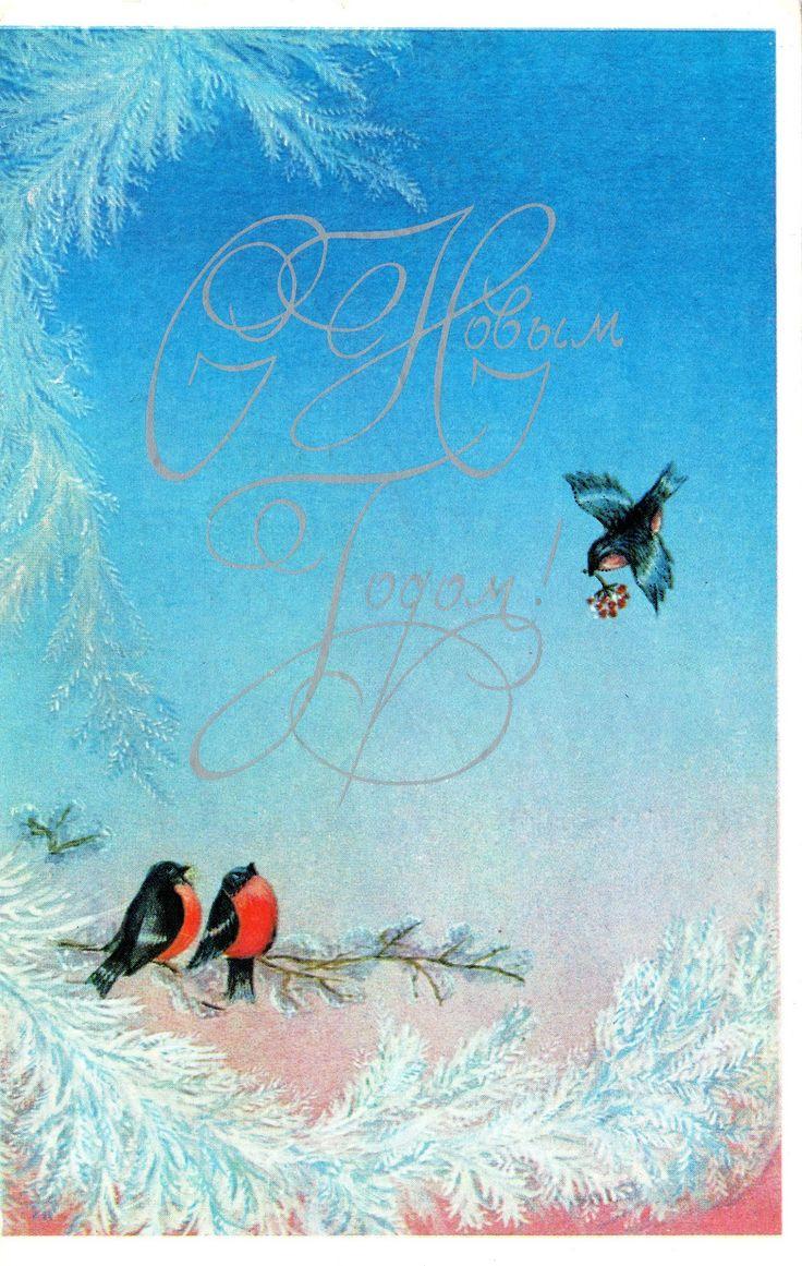 """С Новым годом!   Художник Н. Уткина Открытка. """"Изобразительное искусство"""", 1982 г.   Vintage Russian Postcard - Happy New Year"""