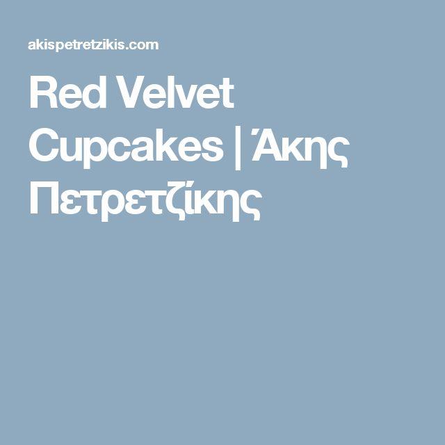 Red Velvet Cupcakes | Άκης Πετρετζίκης