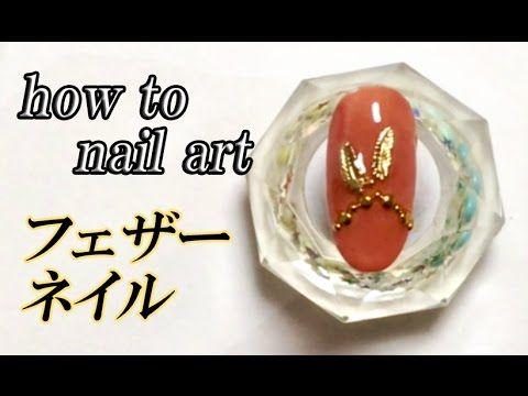 【ネイルアート】フェザーボヘミアンネイルの塗り方 how to nail art - YouTube