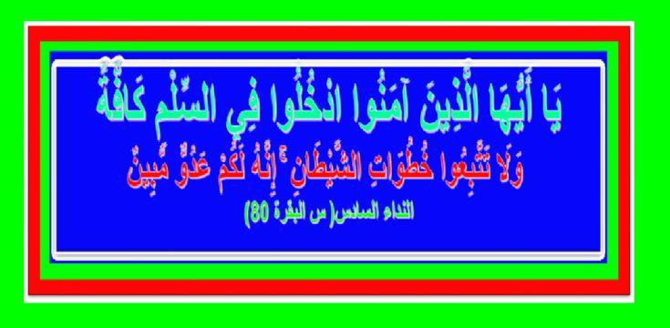 تعليمات صيانة الإنسان من عند الرحمن الذي خلقه ثم علمه البيان