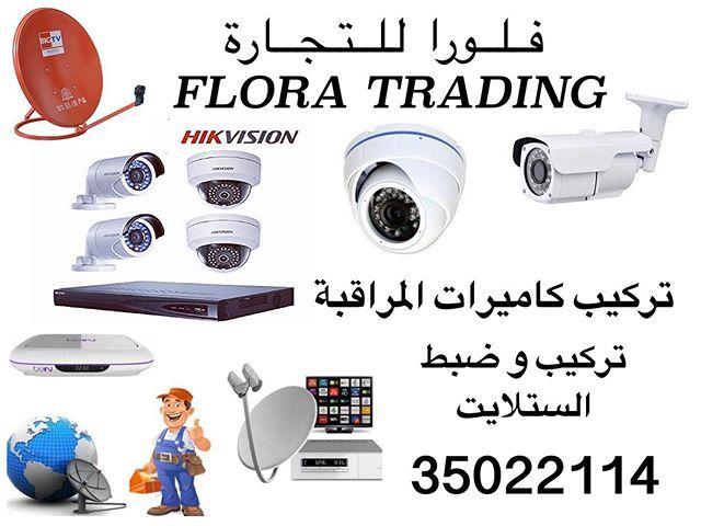 تركيب كاميرات المراقبة تركيب وضبط الستلايت 35022114 Trading Election Shopping