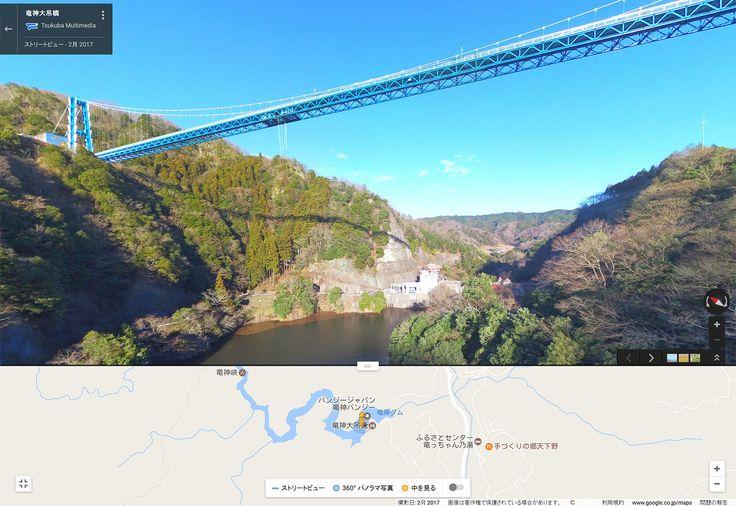空撮によるパノラマ写真(竜神ダム)