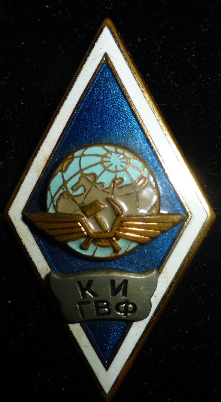 Kiev Institute of Civil Aviation Engineers