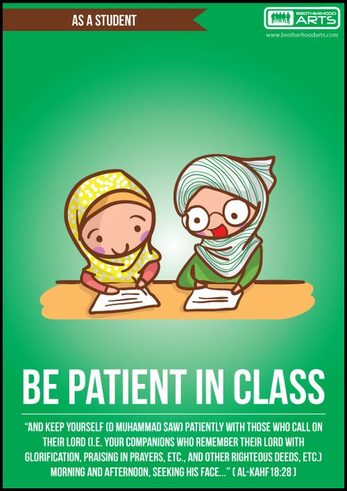 As a student | Be patient in class deenify.com
