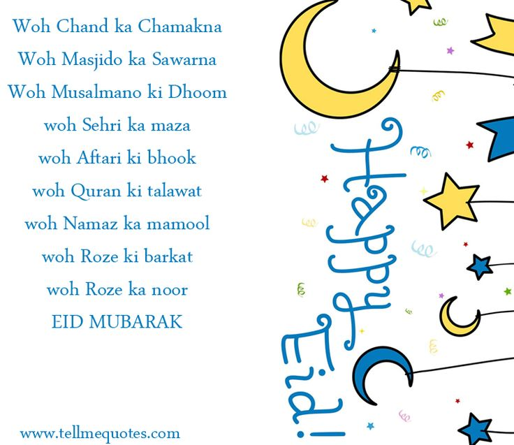 Eid Mubarak | Ramzan Wishes