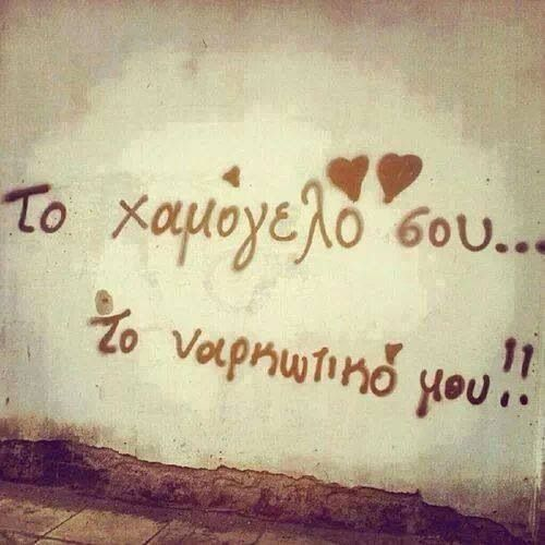 addicted to your smile #greek #quotes