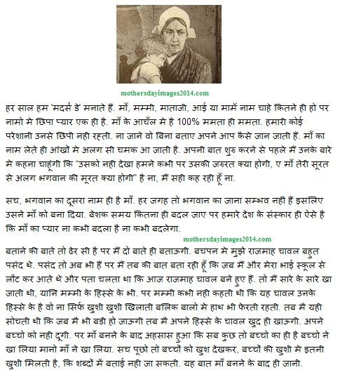 an essay on mother in hindi How to write an economic essay essay writing on my mother in hindi how to write a research paper on homelessness animal essay about divorce.
