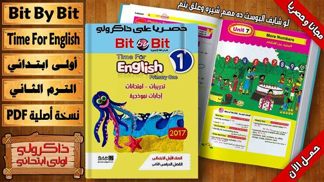 حصريا كتاب Bit By Bit في Time For English للصف الأول الابتدائي الترم الثاني 2018 بنسخته الاصلية English Bits Elsa Pink English
