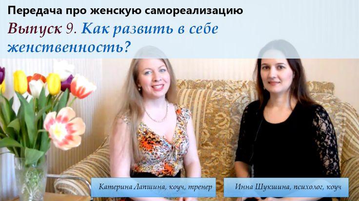 """Как развить в себе женственность?  Что такое вообще женственность? Как стать настоящей женщиной? В чем ВАША уникальная женственность?  Смотрите в сегодняшнем видео!  Из материала: """"Как развить в себе женственность?""""  Смотрите полностью: http://www.mechtu-v-jizn.ru/kak-razvit-v-sebe-zhenstvennost/"""
