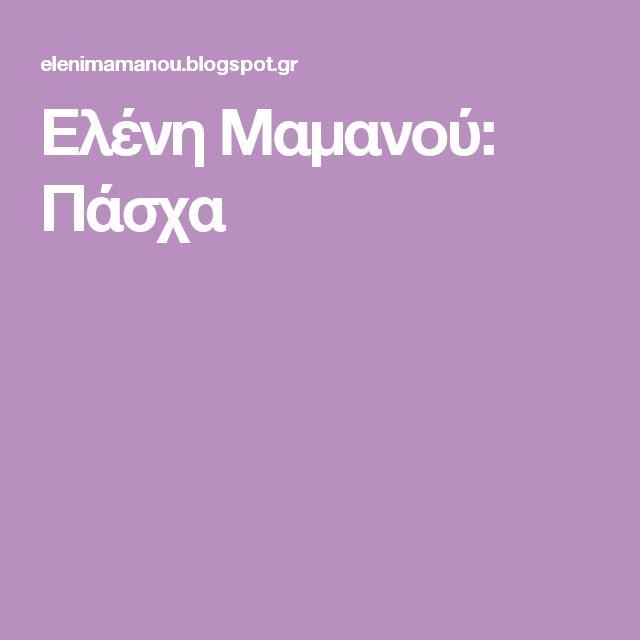 Ελένη Μαμανού: Πάσχα
