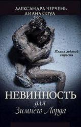 Скачивайте Александра Черчень, Диана Соул - Невинность для Зимнего Лорда онлайн  и без регистрации!