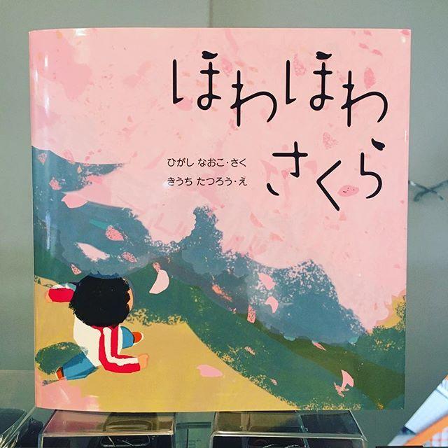 桜の季節に増刷です#illustration #painting #tatsurokiuchi #art #drawing #life #lifestyle #happy #japan #people #木内達朗 #イラスト #イラストレーション #絵本 #東直子