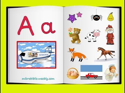 Διαβάζουμε τα φωνήεντα με λέξεις που αρχίζουν από αυτά. Youtube και Slideboom παρουσίαση στο mikrobiblio.weebly.com