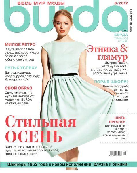 Обложка журнала Burda #8 (август 2012) + Выкройки