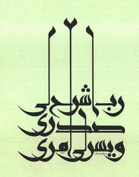 +++ :::: ♤ ✿⊱╮☼ ☾ PINTEREST.COM christiancross ☀❤•♥•*[†] :::: داخل فيا شمال !! فاتح لى صدرك Arabic calligraphy