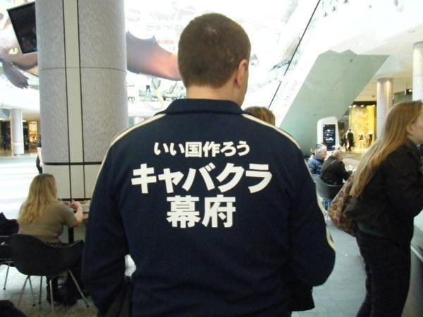 """国作ろうキャバクラ幕府 """"Kuni tsukurou kyabakura bakufu"""" """"Let's make the country... Cabaret club... Shogunate"""""""