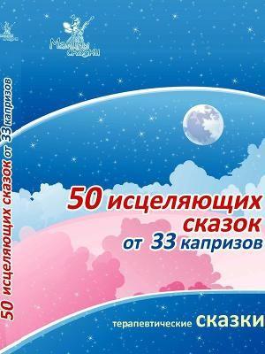 """Книга """"50 исцеляющих сказок от 33 капризов"""" - Маниченко Ирина"""