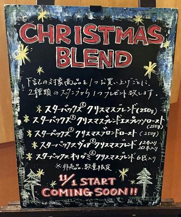 Buy Christmas Blend, get a original stamp