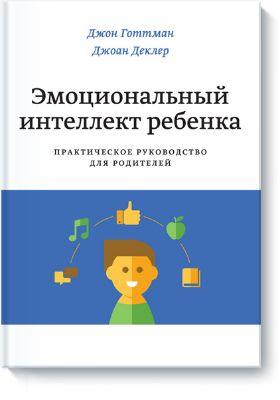 """Рекомендую книгу """"Эмоциональный интеллект ребенка"""""""