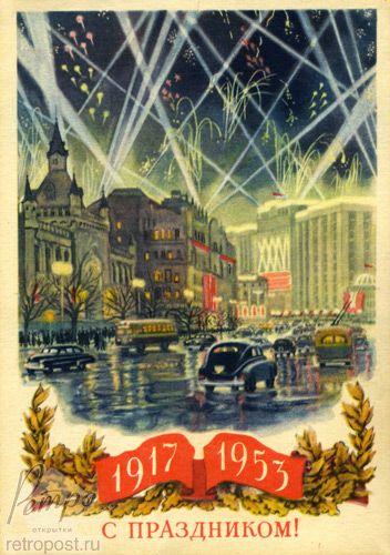 Открытка Свершения Октября, 1917-1953 С праздником!, Купецио К., 1953 г.