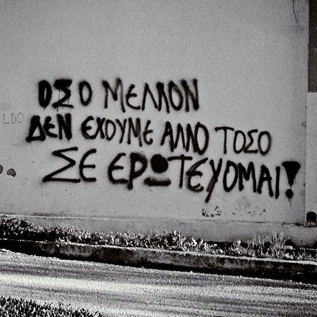 Eliza's K photos | Οσο .. Τοσο…  #streetphoto #igers_greece #igers...