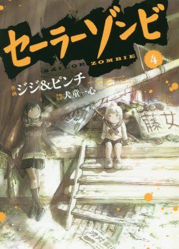 セーラーゾンビ(4) (ヒーローズコミックス)   ジジ&ピンチ http://www.amazon.co.jp/dp/4864684537/ref=cm_sw_r_pi_dp_b4P-wb1176TGZ