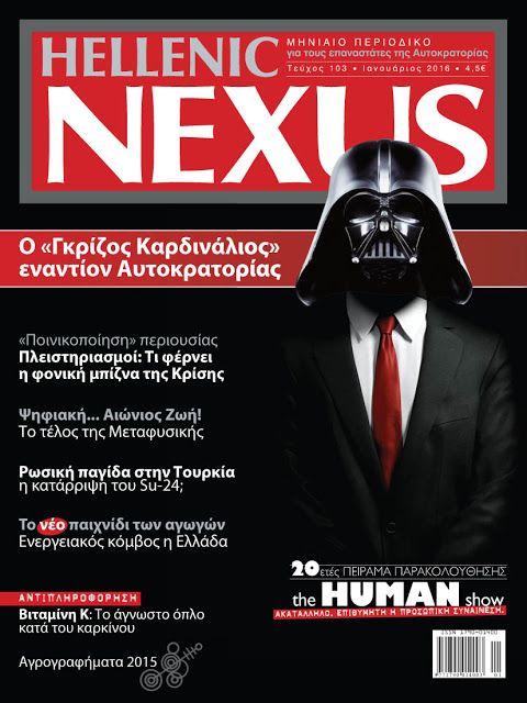 ΣΤΑ ΠΕΡΙΠΤΕΡΑ ΤΟ ΚΑΙΝΟΥΡΓΙΟ «HELLENIC NEXUS»! ~ Geopolitics & Daily News