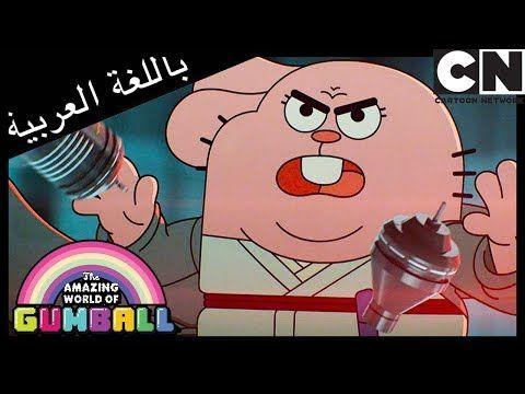غامبول العرض الأول كرتون نتورك Youtube Fictional Characters Character Family Guy