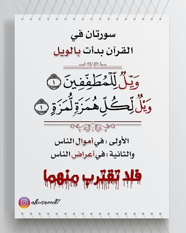 Pin By Feras Feras On حكم دينيه Islamic Quotes Holy Quran Quotes