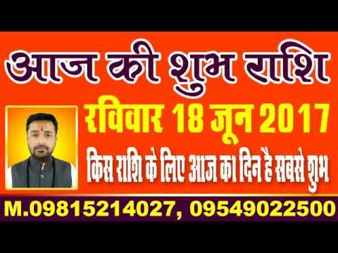 Today rashifal 18 june 2017 | Aaj ka rashifal in hindi | daily rashifal | astrology consultant astrologh in hindi How To Learn Astrology in Hindi Pleaase subscribe …