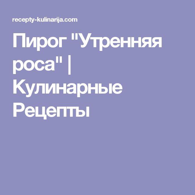 """Пирог """"Утренняя роса""""    Кулинарные Рецепты"""