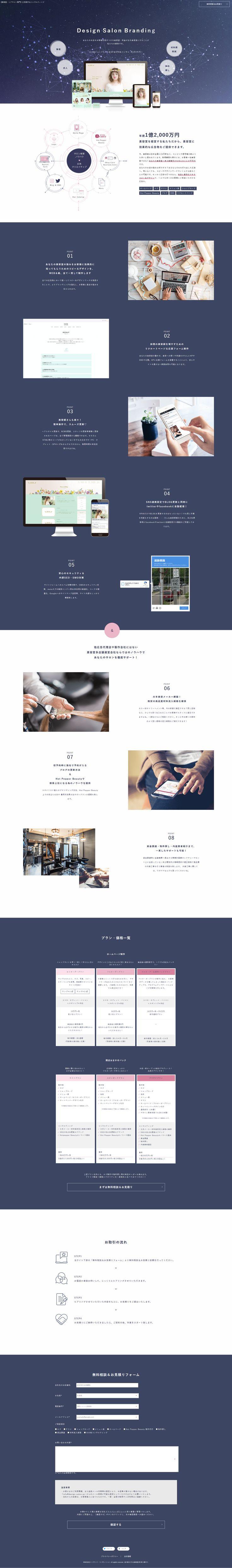 webデザイン、LP、ランディングページ、美容室広告、ホームページ作成、美容室ロゴ、美容室ショップカード、美容室チラシ、美容室コンサルティング、美容室独立支援、名刺作成