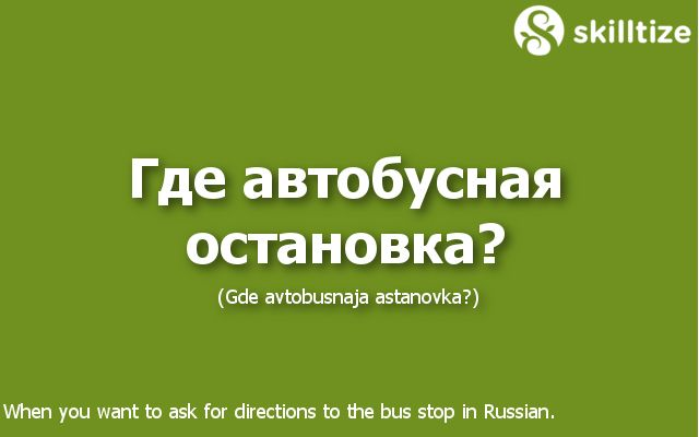 """Where is the next bus stop?"" in Russian"