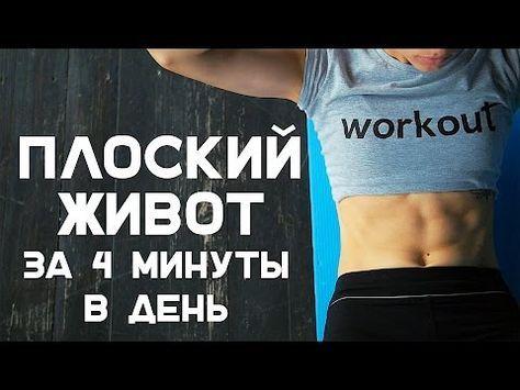 Как накачать пресс. Плоский живот за 4 минуты в день [Workout | Будь в форме] - YouTube