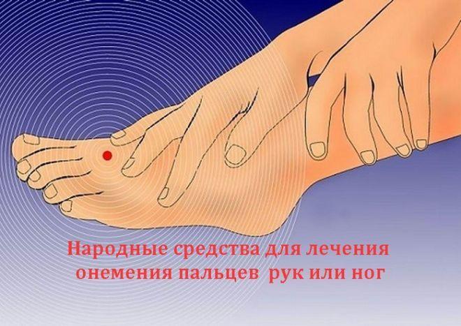 Что делать когда немеют руки и ноги
