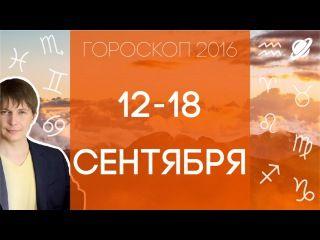 Гороскоп затмения 12-18 сентября  Зеленский и провокаторская пропоганда всю неделю  http://youtu.be/oY4cXidT8LU?t=0m0s  Понедельник http://youtu.be/oY4cXidT8LU?t=10m21s Вторник http://youtu.be/oY4cXidT8LU?t=10m37s Среда http://youtu.be/oY4cXidT8LU?t=11m06s Четверг Затмение 1 сентября  http://youtu.be/oY4cXidT8LU?t=12m50s Пятница http://youtu.be/oY4cXidT8LU?t=14m59s Суббота http://youtu.be/oY4cXidT8LU?t=16m54s Воскресение http://youtu.be/oY4cXidT8LU?t=19m23s  Гороскопы в телеграм (уведомления…