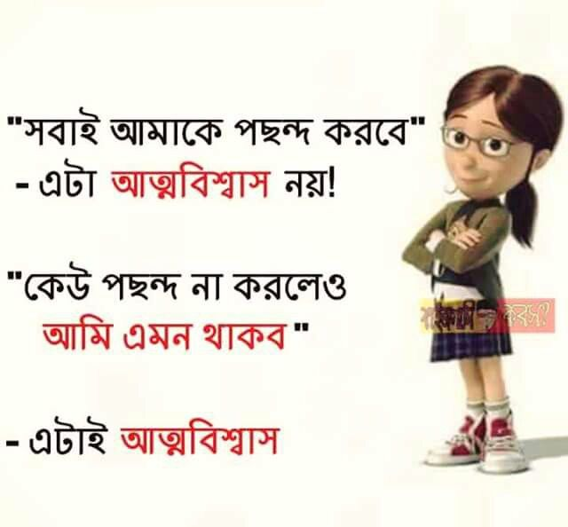 75 Best Bangla Qoutes Images On Pinterest
