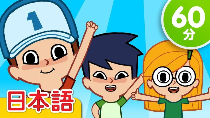 こんにちは! 子供の歌メドレー「Hello! + More」| 童謡 | Super Simple 日本語